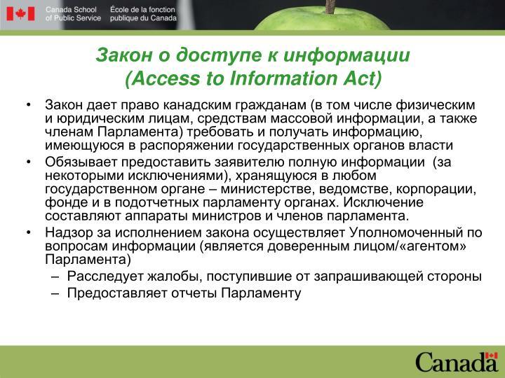 Закон о доступе к информации