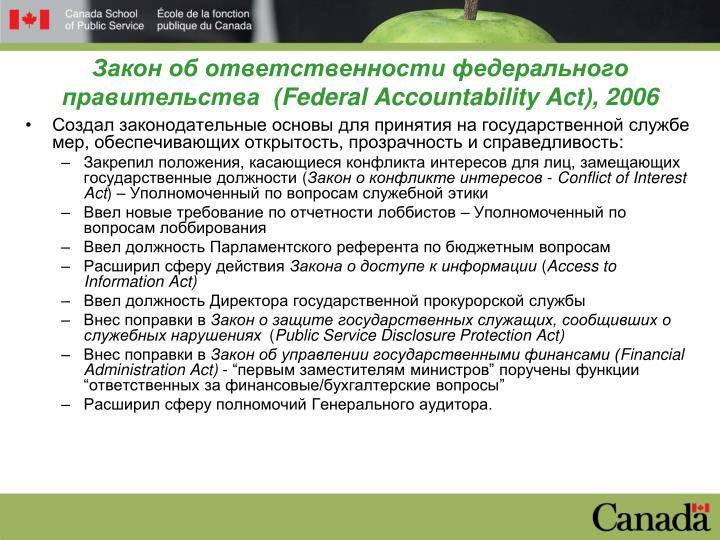 Закон об ответственности федерального правительства  (