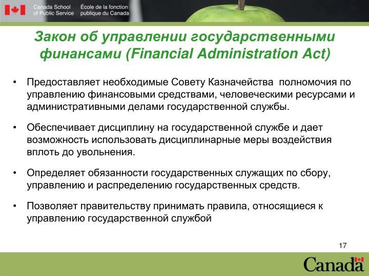 Закон об управлении государственными финансами (