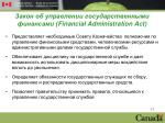 financial administration act
