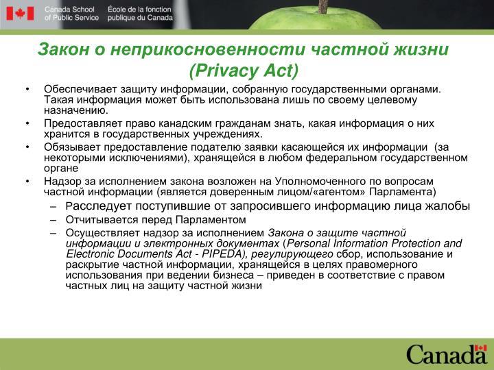 Закон о неприкосновенности частной жизни (