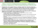 public servants disclosure protection act