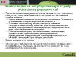public service employment act