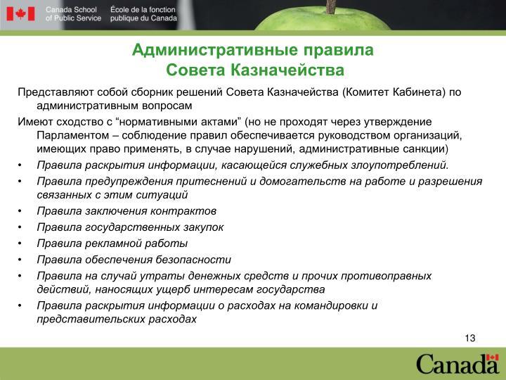 Административные правила