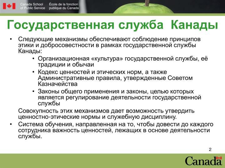 Государственная служба  Канады