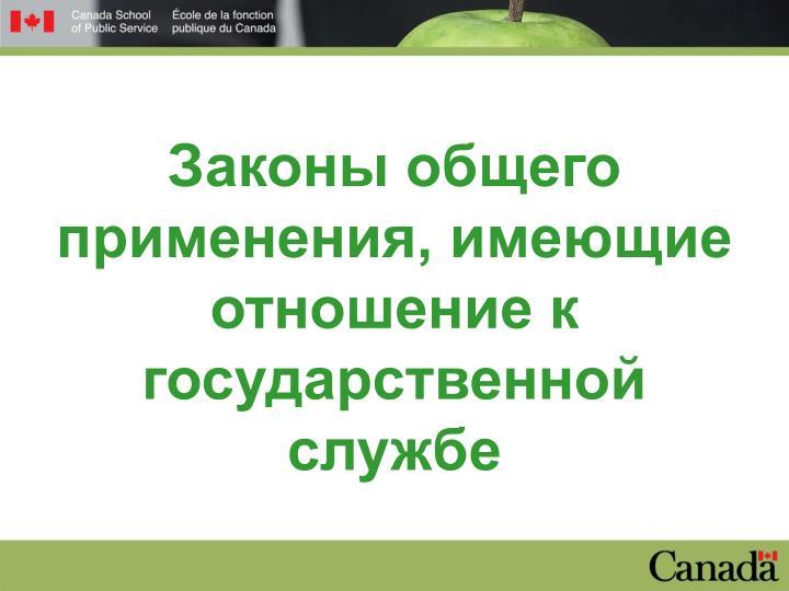 Законы общего применения, имеющие отношение к государственной службе