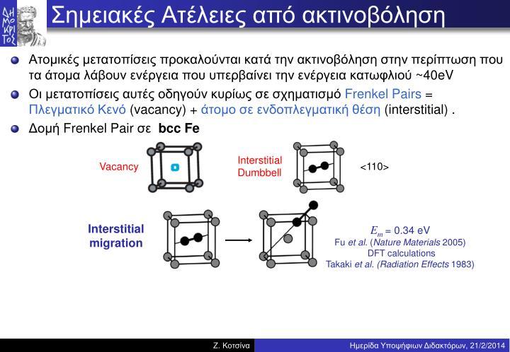 Σημειακές Ατέλειες από ακτινοβόληση