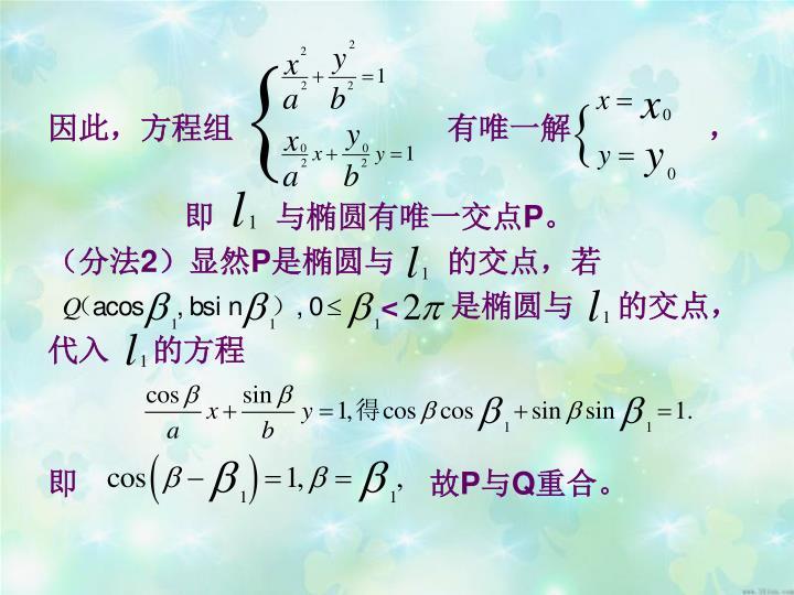 因此,方程组                         有唯一解                ,