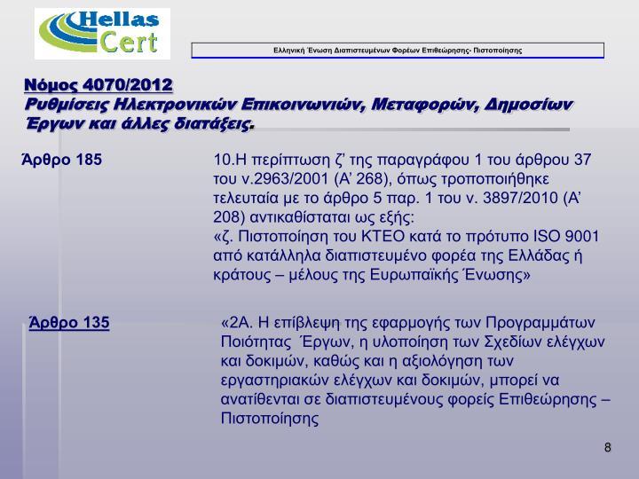 Νόμος 4070/2012