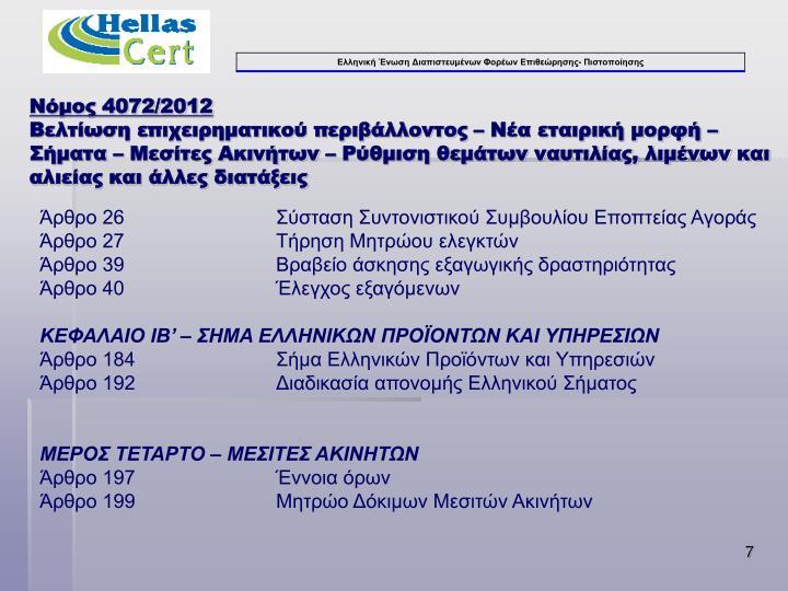 Νόμος 4072/2012