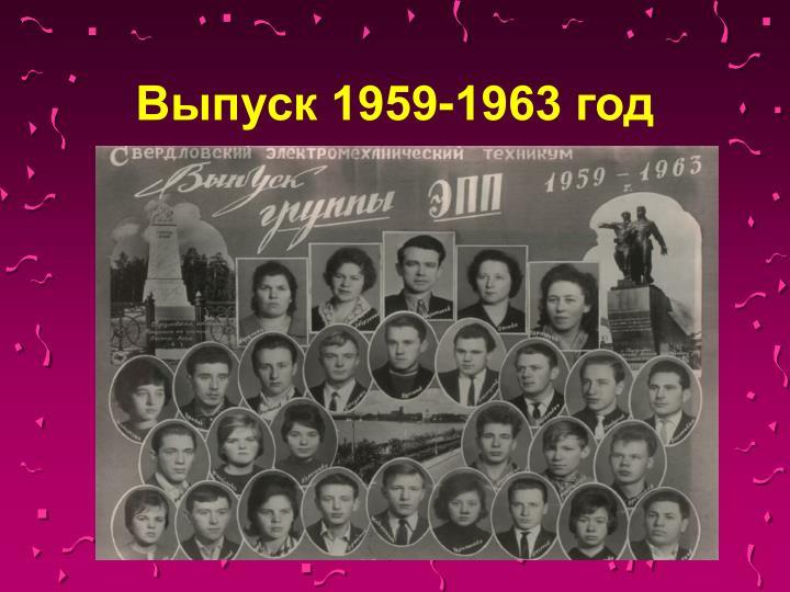 Выпуск 1959-1963 год