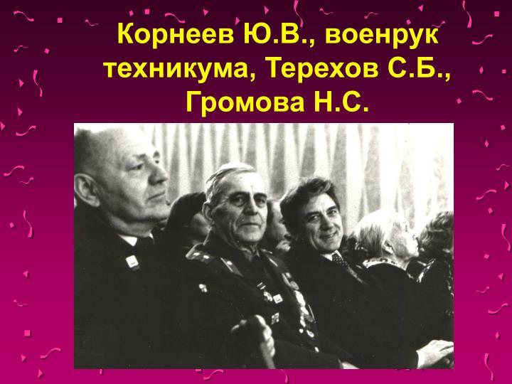 Корнеев Ю.В., военрук техникума, Терехов С.Б., Громова Н.С.