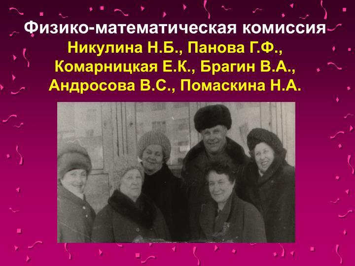 Физико-математическая комиссия