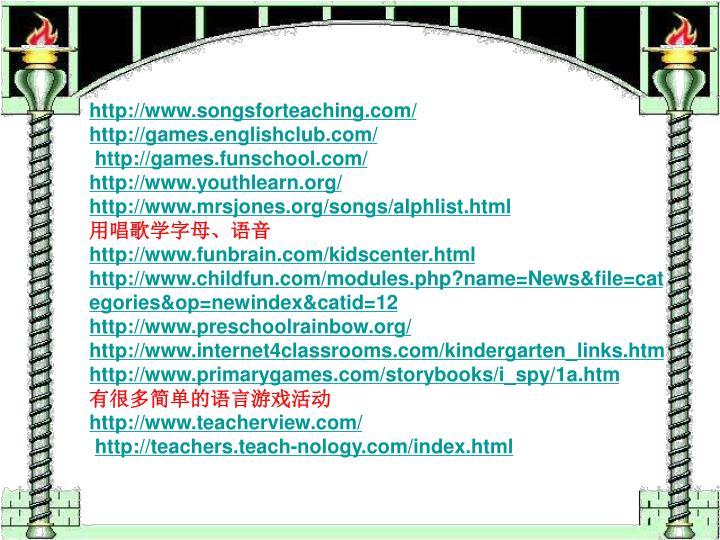 http://www.songsforteaching.com/