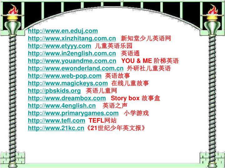 http://www.en.eduj.com