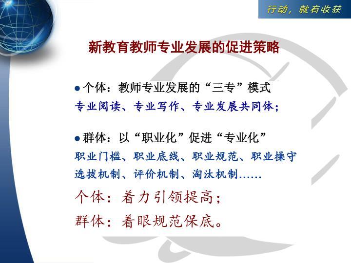 """个体:教师专业发展的""""三专""""模式"""