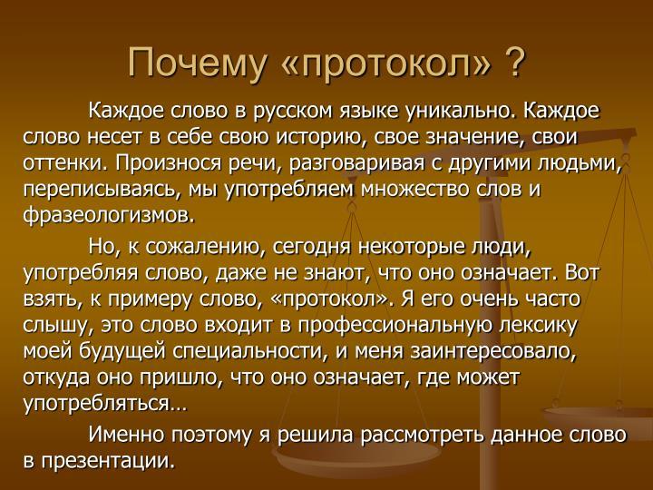 Почему «протокол» ?
