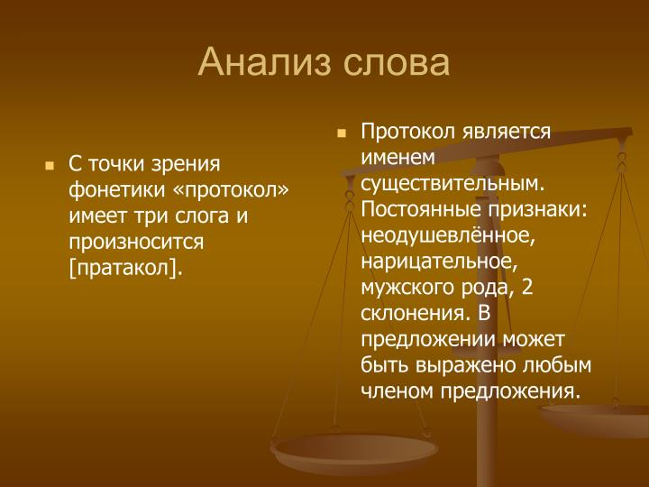 С точки зрения фонетики «протокол» имеет три слога и произносится