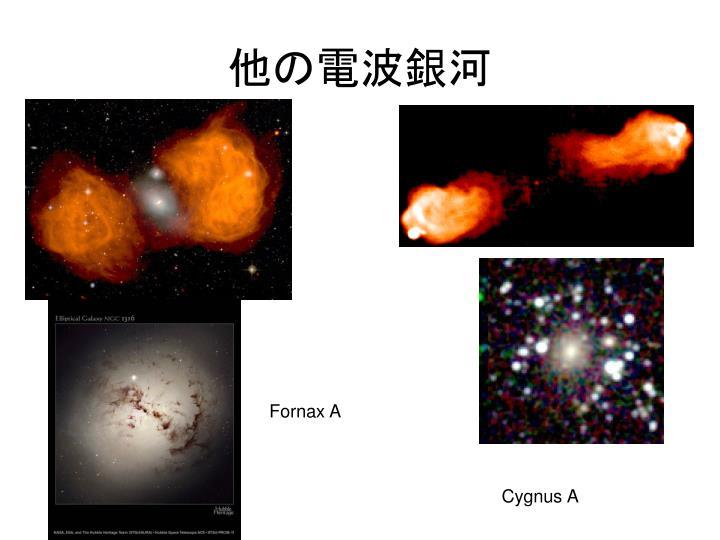 他の電波銀河