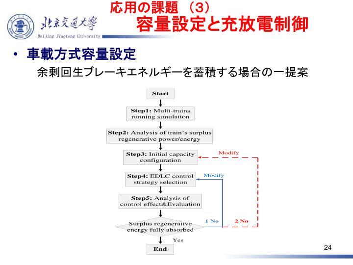応用の課題 (3)
