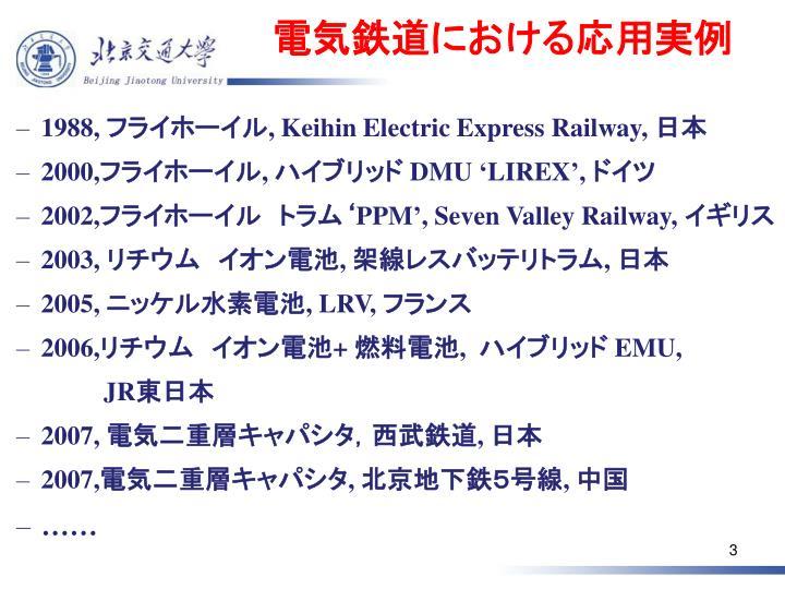 電気鉄道における応用実例