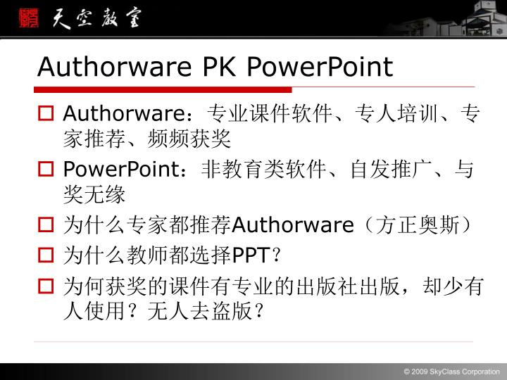 Authorware PK PowerPoint
