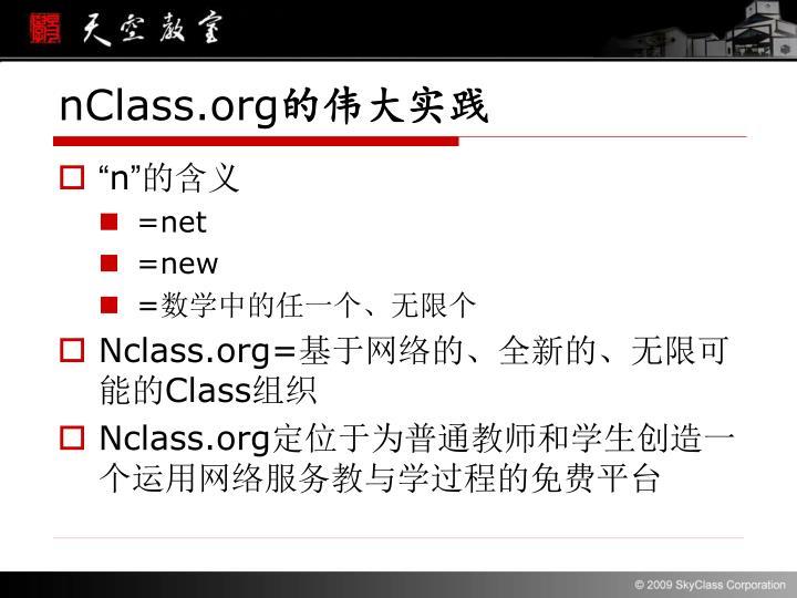 nClass.org