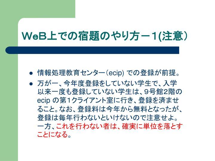 WeB上での宿題のやり方-1