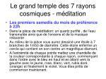 le grand temple des 7 rayons cosmiques m ditation
