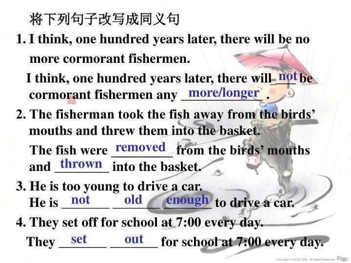 将下列句子改写成同义句