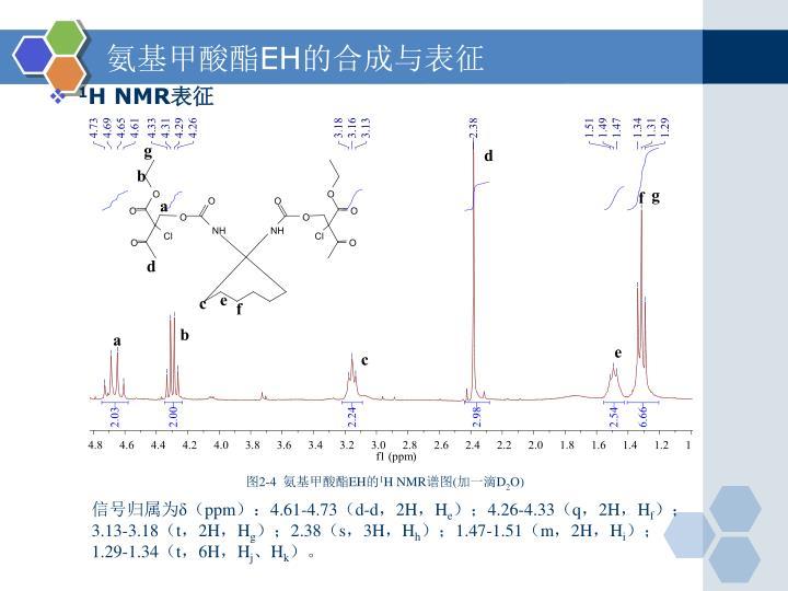 氨基甲酸酯