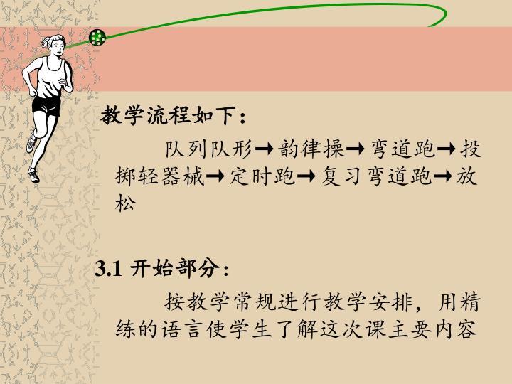 教学流程如下: