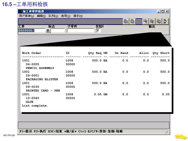 16.5 –工单用料检核