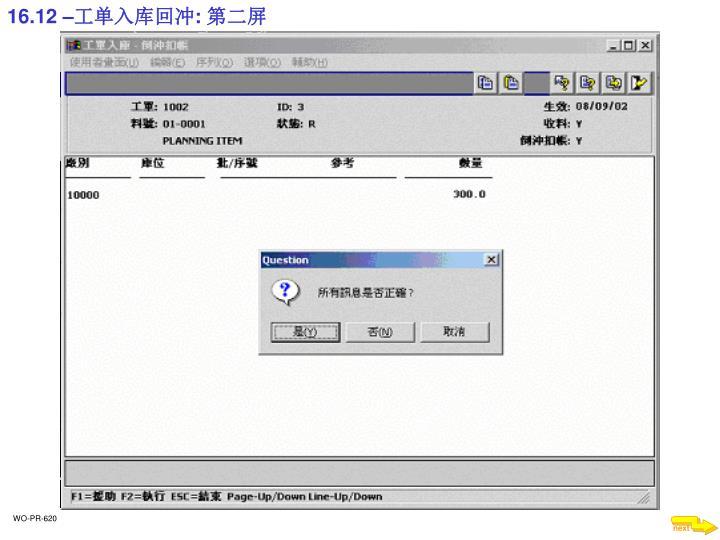 16.12 –工单入库回冲