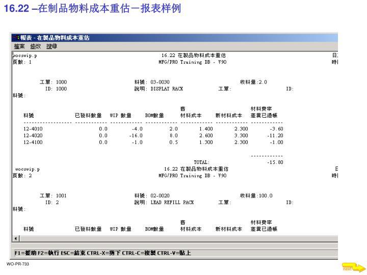 16.22 –在制品物料成本重估-报表样例