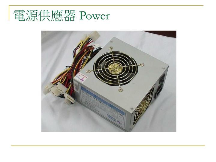 電源供應器