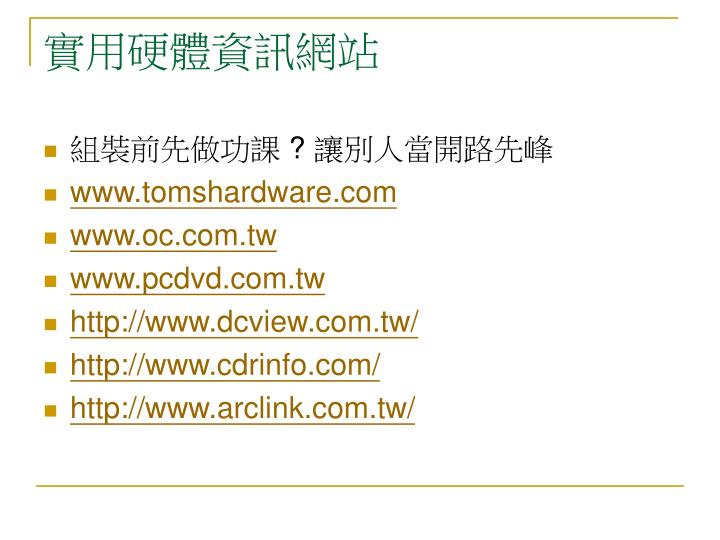 實用硬體資訊網站
