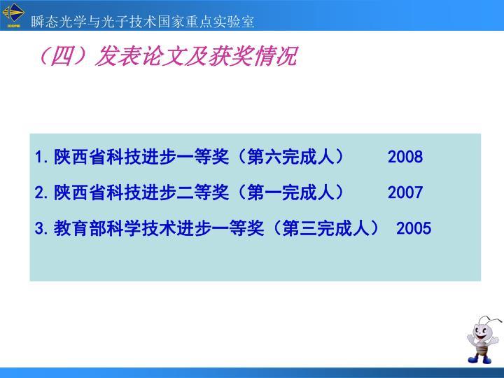 (四)发表论文及获奖情况