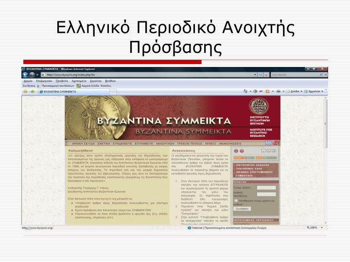 Ελληνικό Περιοδικό Ανοιχτής Πρόσβασης