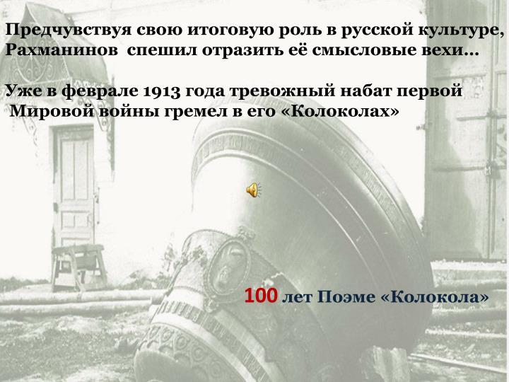 Предчувствуя свою итоговую роль в русской культуре,