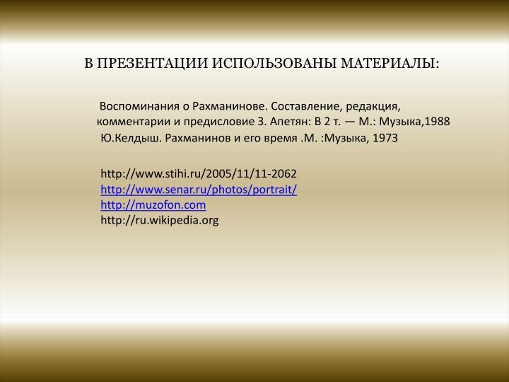 В ПРЕЗЕНТАЦИИ ИСПОЛЬЗОВАНЫ МАТЕРИАЛЫ: