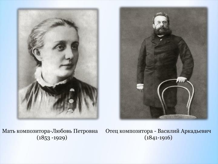 Мать композитора-Любовь Петровна