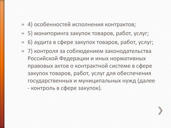 4)   ;