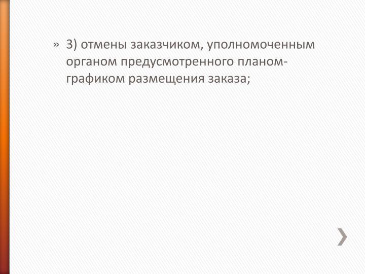 3)  ,    -  ;