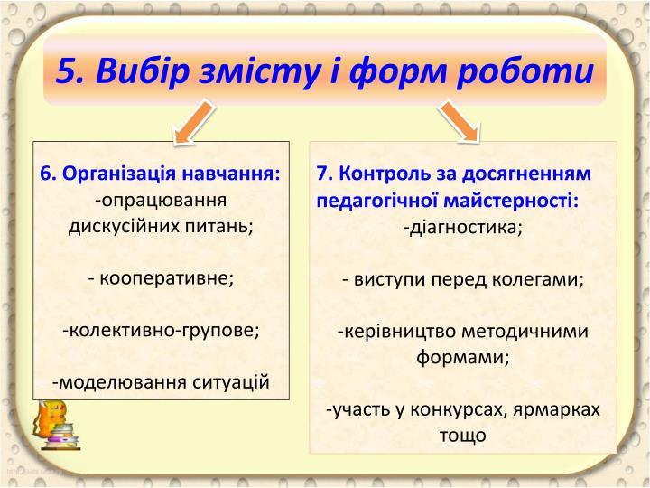 5. Вибір змісту і форм роботи