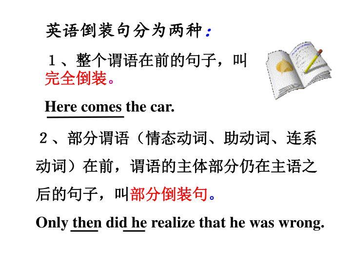 英语倒装句分为两种