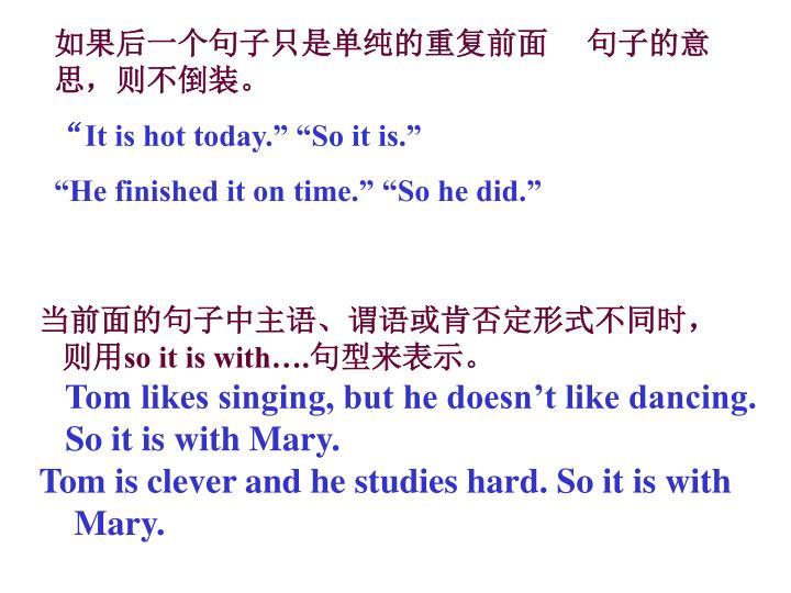 如果后一个句子只是单纯的重复前面     句子的意思,则不倒装。