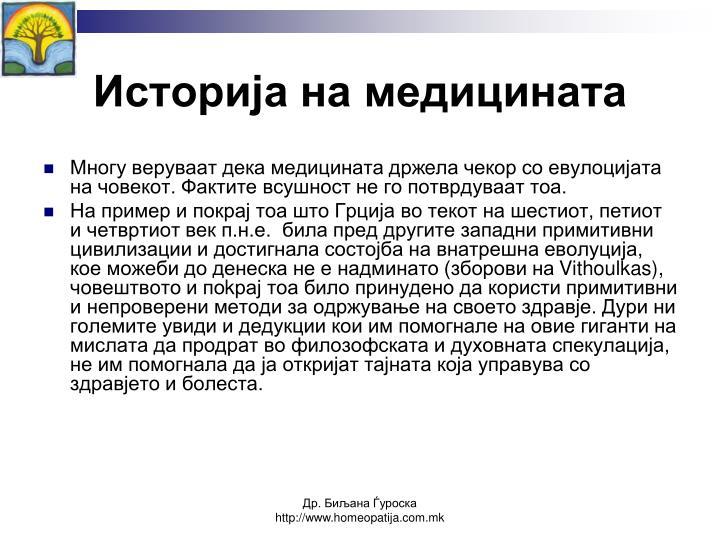Историја на медицината