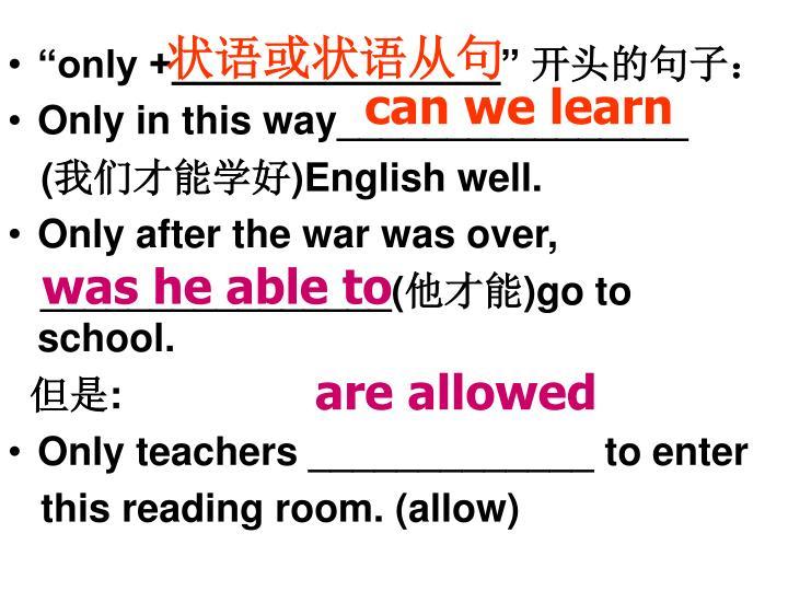 状语或状语从句