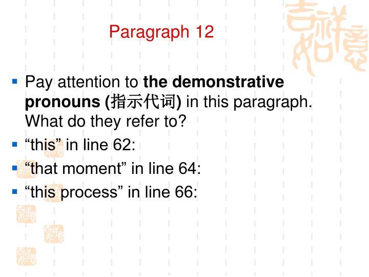 Paragraph 12